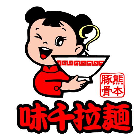 味千拉麺本店 臨時休業のお知らせ