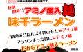 第7回熊本城マラソン二の丸広場ゴールブース出展