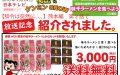 秘密のケンミンショーで紹介されたケンミンセット(高菜丼×味千ラーメン)が販売開始!!