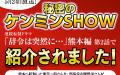 秘密のケンミンSHOW放送記念 ケンミンセット終売のお知らせ