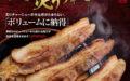 人気商品『贅沢切り炙りチャーシュー麺』