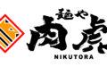 新ブランド「麺や肉虎」オープン告知!