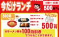 7月27日~【500円ランチキャンペーン】CMもスタート