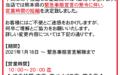 緊急事態宣言発令による営業時間変更のお知らせ