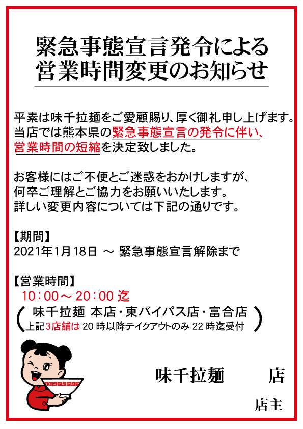県 事態 熊本 解除 緊急 宣言