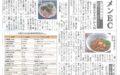 【日本ネット経済新聞】に掲載されました。
