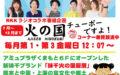 熊本放送RKKラジオ「火の国チュウボーですよ!」