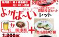 アミュプラザ熊本【味千火の国厨房】ラジオ番組コラボメニュー